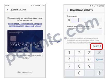 Самсунг Пей не Вводится Пин Код При Регистрации - Регистрация и активация карт, кодов, чеков