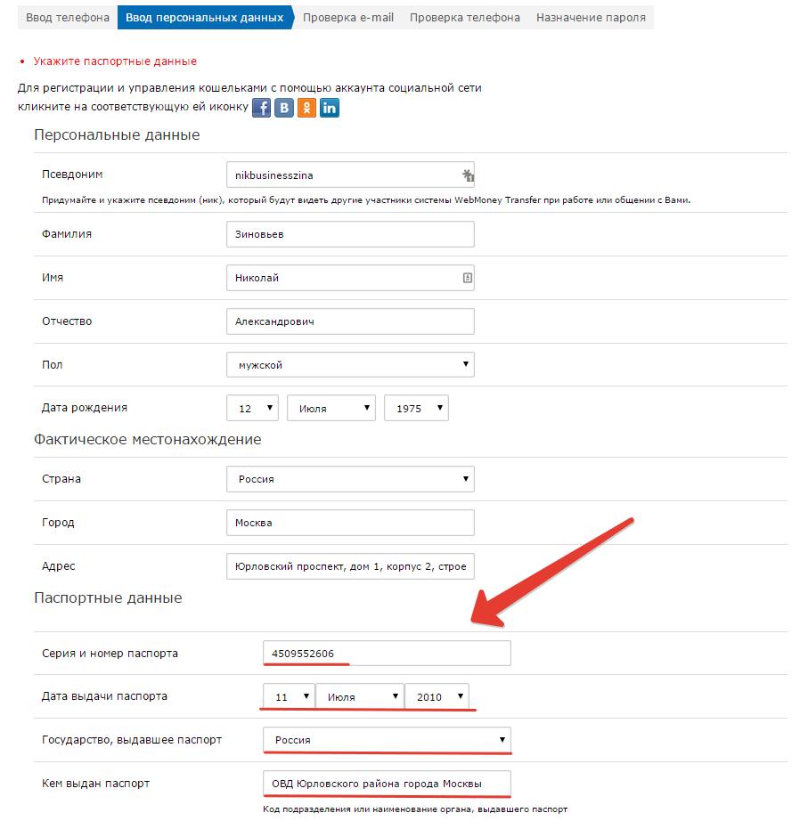 Интернет Магазин Паспортные Данные