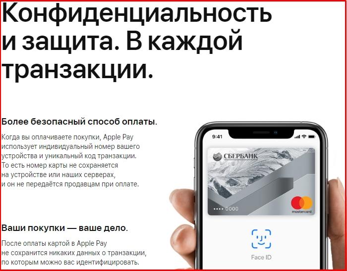 Как Расплачиваться Телефоном В Магазине Без Карты