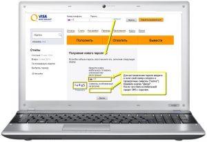 Как восстановить пароль QIWI через почту