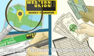 Как получить Western Union на карту