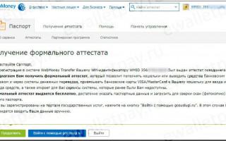 Как зарегистрироваться на WebMoney без паспортных данных