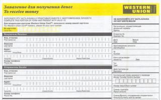 Как отправить и получить денежные переводы Western Union в Казахстане