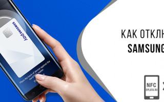 Как отключить Samsung Pay внизу экрана