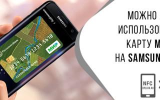 Как добавить карту МИР в Samsung Pay