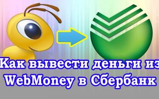 Как перевести деньги с Вебмани на Сбербанк