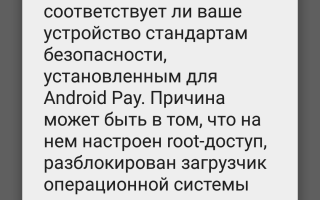 NFC оплата с Google Pay (Android Pay)