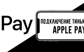 Как добавить карту Тинькофф в Apple Pay