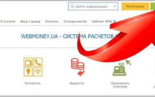 Создать кошелек Вебмани Россия