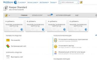 Как открыть кошелек Вебмани в Украине