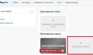 Как пополнить PayPal через Сбербанк онлайн