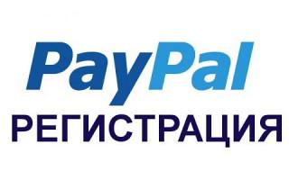 Как сделать PayPal в России