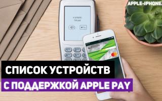 Какие iPhone поддерживают Apple Pay