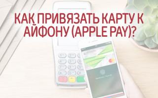 Как добавить карту для оплаты на iPhone