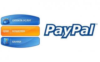 Как с PayPal перевести на киви кошелек