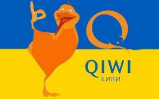 QIWI как пополнить в Украине