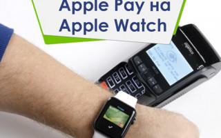 Как платить с помощью Apple Watch