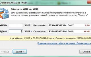 Как перевести доллары на Webmoney