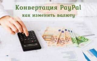 Пайпал конвертация валют как настроить 2021
