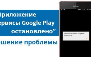 Сервисы гугл плей остановлены что делать Samsung
