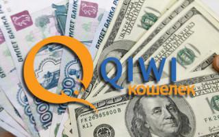 QIWI как перевести в доллары