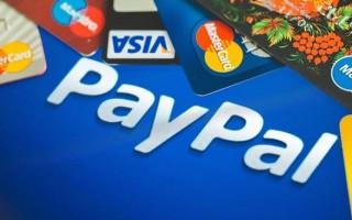 Какие данные нужны для перевода на PayPal