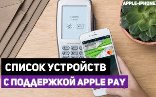 Какие Apple Watch поддерживают Apple Pay