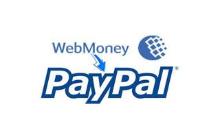 Как с PayPal перевести деньги на Webmoney