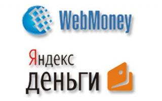Как перевести с WebMoney на Яндекс деньги