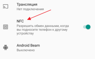 Проверка Android смартфона на совместимость с Google Pay: google,android,настройка,google pay