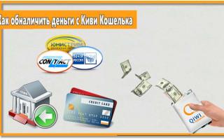 Как выводить деньги с QIWI