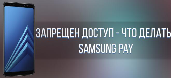 Зачем Samsung Pay запрашивает доступ к контактам
