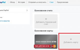 Как со Сбербанка перевести деньги на PayPal