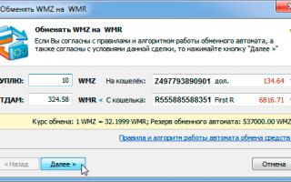 Как перевести WMZ в WMR на Вебмани
