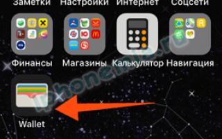 Как включить валет на iPhone