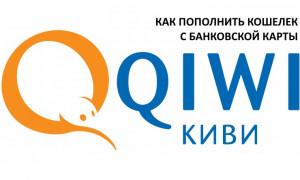 Как пополнить QIWI через карту