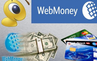 Как выводить деньги с WebMoney