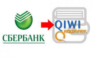 Как перевести на QIWI другому человеку