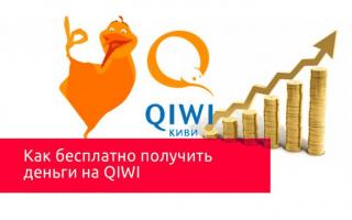 Как получить 1000 рублей бесплатно на QIWI