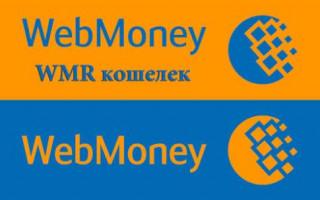 WebMoney чем WMR отличается от wmp