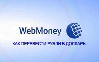 Как в Вебмани перевести доллары в рубли