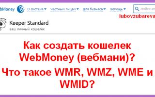 Что значит WMZ в Вебмани