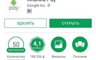 Почему слетает карта в Google Pay