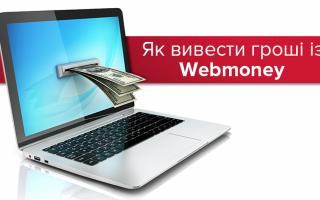 Когда разблокируют Вебмани в Украине