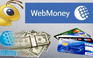 Что такое WMZ кошелек в WebMoney