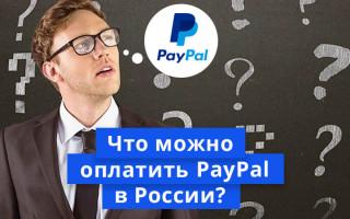 Где принимают PayPal в России 2021