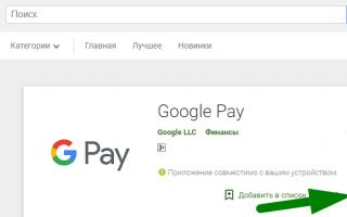 Когда Google Pay будет поддерживать карты мир