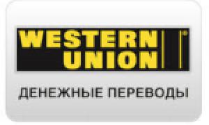 Western Union какие данные нужны для перевода
