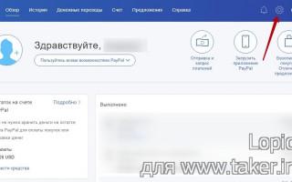 Как в PayPal изменить конвертацию