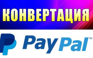 Как в PayPal конвертировать валюту